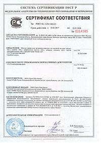 Сертификат соответствия Я фасад