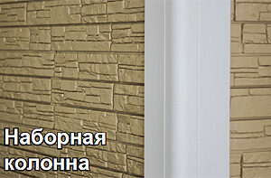 nabornaya kolonna