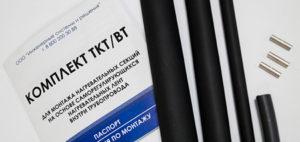 Комплект термоусаживаемых трубок ТКТBT