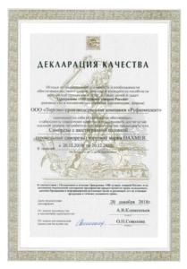 Декларация качества на кровельные саморезы