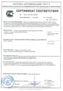 Сертификат на саморезы
